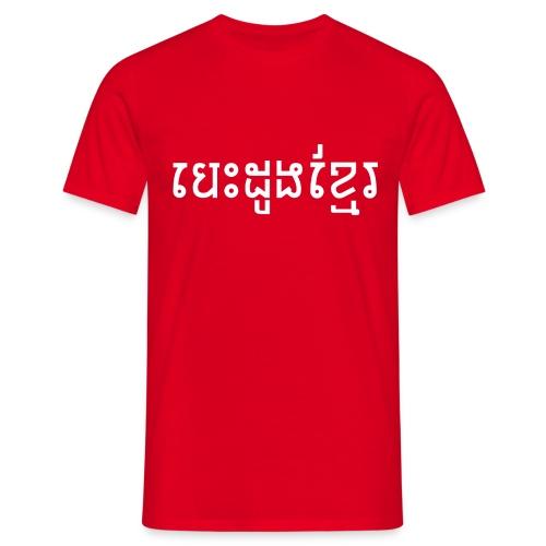 Khmer heart - T-shirt Homme