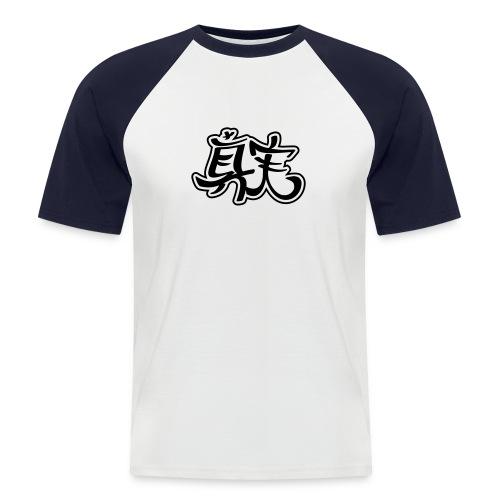 Grey Truth T-Shirt - Men's Baseball T-Shirt