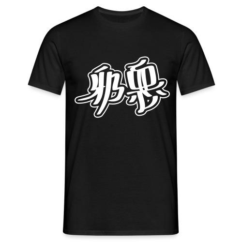 Kanji-Style jâku - Männer T-Shirt
