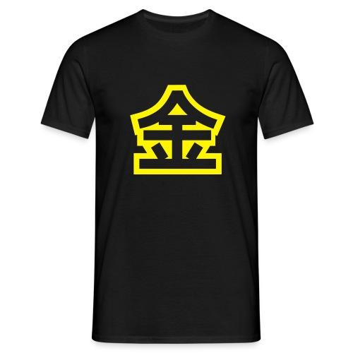 金 T-シャツ - Men's T-Shirt