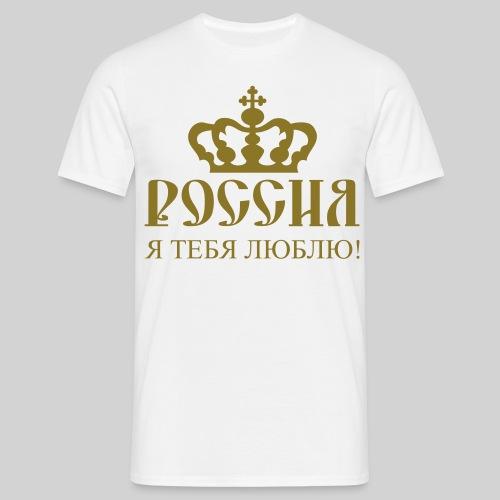 Россия я тебя ... SONDERANGEBOT - Männer T-Shirt