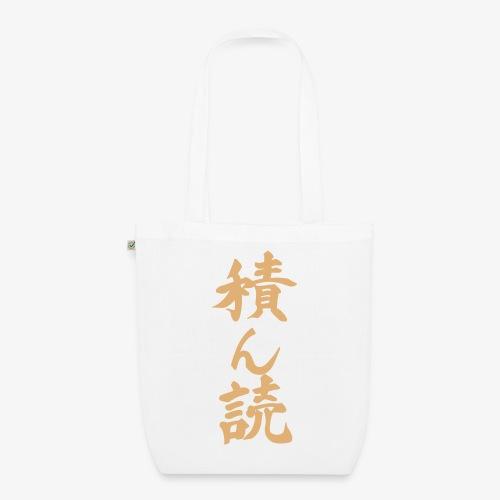 Stofftasche Tsundoku / Logo sandfarben - Bio-Stoffbeutel