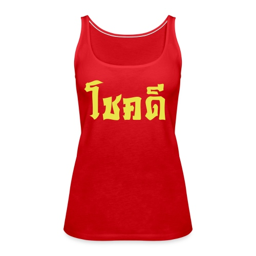 Chok Dee ~ Good Luck in Thai Language - Women's Premium Tank Top