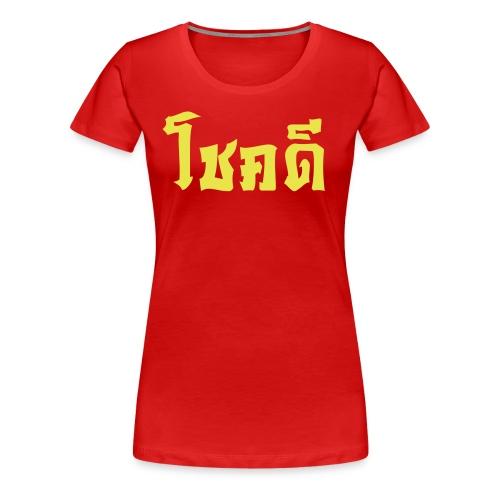 Chok Dee ~ Good Luck in Thai Language - Women's Premium T-Shirt