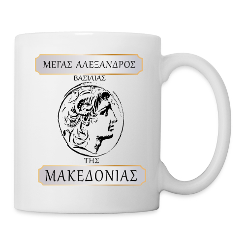 Makedonia (Alexander the great) Premium Mug - Mug