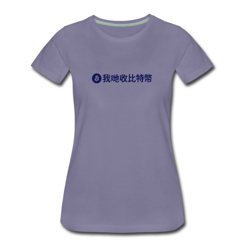 Premium Women - We Accept Bitcoin - Women's Premium T-Shirt