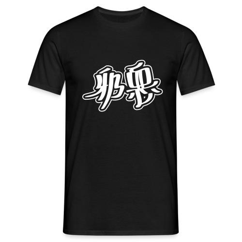 Evil T-shirt - Men's T-Shirt