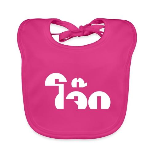 Jok (Thai Rice Porridge / Congee) Pun Wordplay - Baby Organic Bib