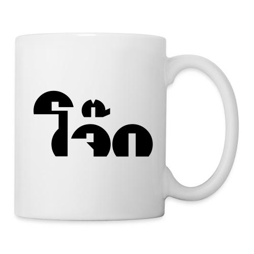 Jok (Thai Rice Porridge / Congee) Pun Wordplay - Mug