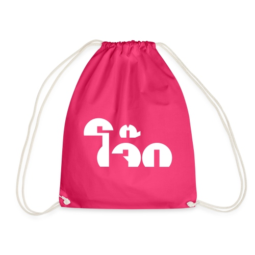 Jok (Thai Rice Porridge / Congee) Pun Wordplay - Drawstring Bag