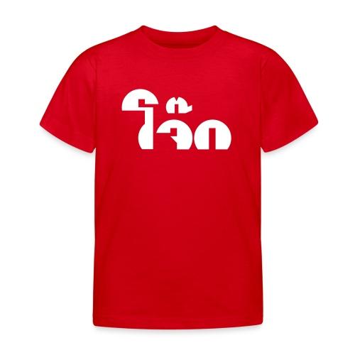 Jok (Thai Rice Porridge / Congee) Pun Wordplay - Kids' T-Shirt