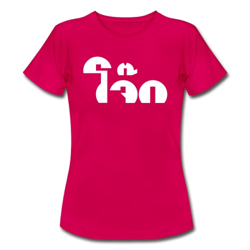 Jok (Thai Rice Porridge / Congee) Pun Wordplay - Women's T-Shirt