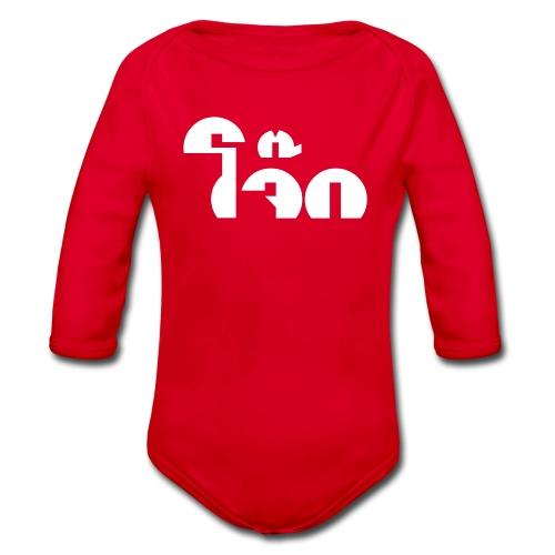 Jok (Thai Rice Porridge / Congee) Pun Wordplay - Organic Longsleeve Baby Bodysuit