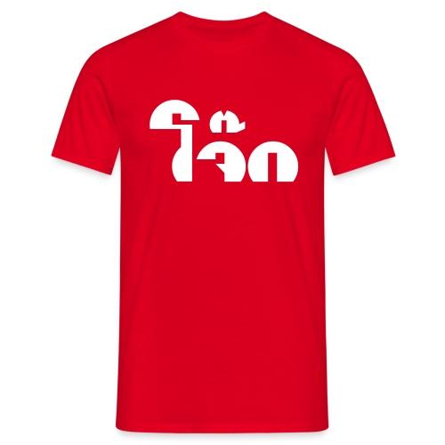 Jok (Thai Rice Porridge / Congee) Pun Wordplay - Men's T-Shirt