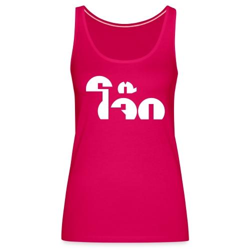 Jok (Thai Rice Porridge / Congee) Pun Wordplay - Women's Premium Tank Top