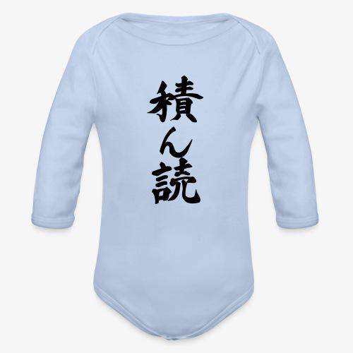 tsundoku-Babybody langarm - Baby Bio-Langarm-Body