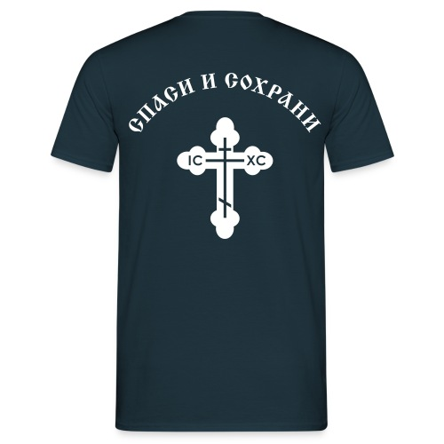 Спаси и сохрани... - Männer T-Shirt