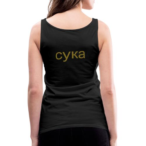 cyka top, gold, front/back print - Women's Premium Tank Top