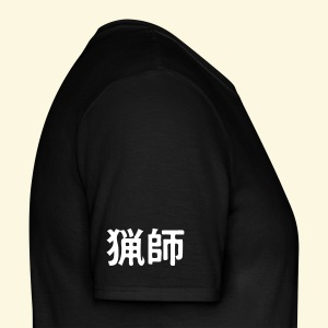 Jägershirt Jäger auf japanisch - Männer T-Shirt