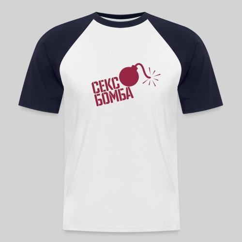 SEXBOMB NEU! - Männer Baseball-T-Shirt