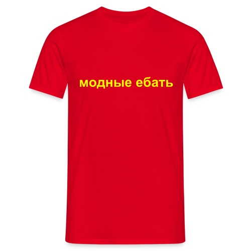 Russian T-shirt F - Men's T-Shirt