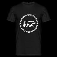 T-Shirts ~ Men's T-Shirt ~ Russian Bear Tee