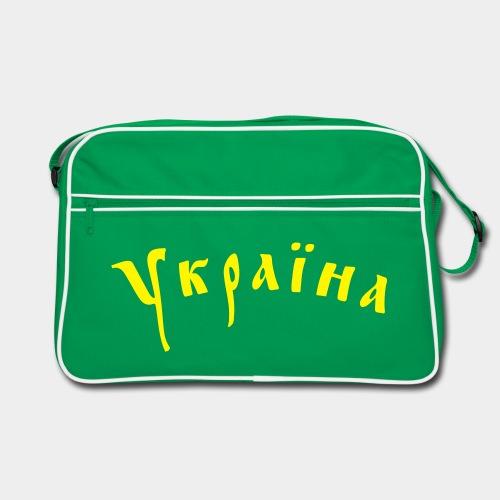 Україна !! Flockdruck !! - Retro Tasche