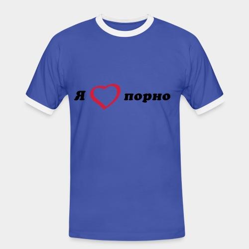 Я люблю порно - Männer Kontrast-T-Shirt