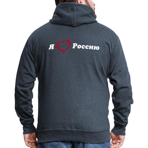 Я люблю Россию - Männer Premium Kapuzenjacke