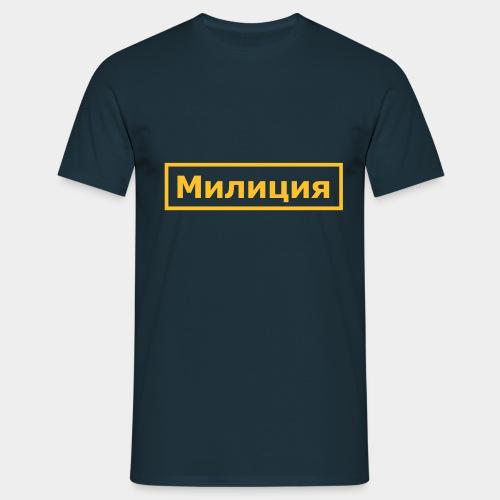 Милиция - Männer T-Shirt