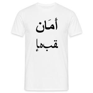 'peace' and 'love' in arabic or arabic style writing. - Men's T-Shirt