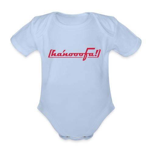 ABSOLUT HANNOVER BEKENNER JUNGS-SHIRT - Baby Bio-Kurzarm-Body