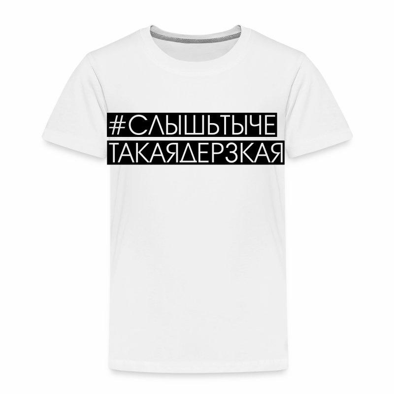 Slysh - Kinder Premium T-Shirt