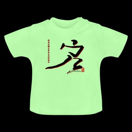 Chen Bai He - Baby T-Shirt