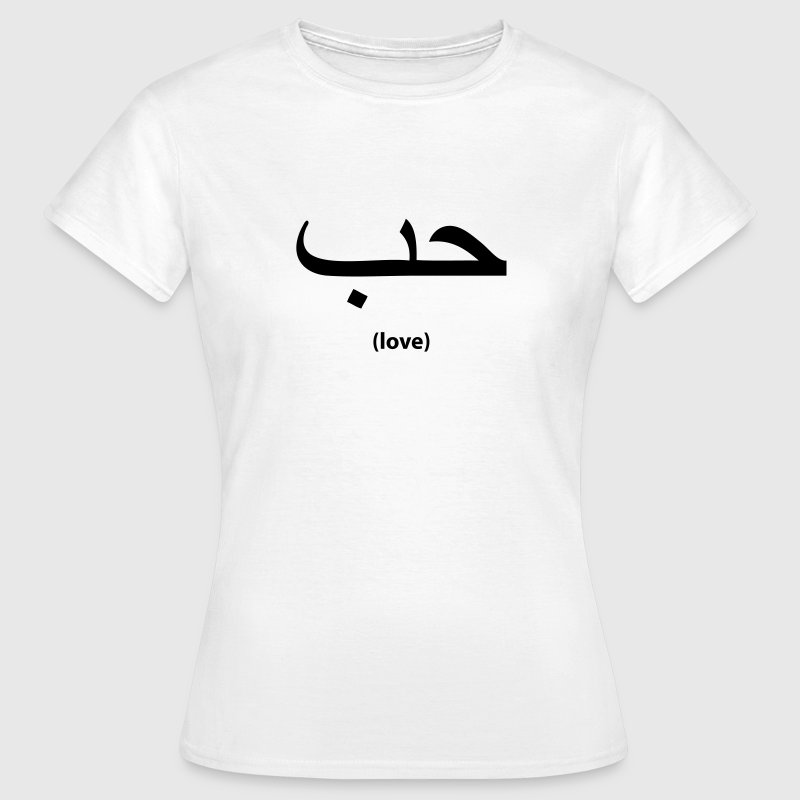 Arabic Writing (love) T-Shirts - Women's T-Shirt
