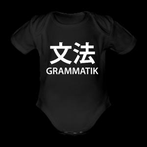 Grammatik/Japansk - T-shirt (unisex) - Kortærmet babybody, økologisk bomuld