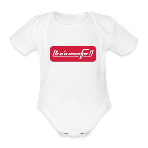 ABSOLUT HANNOVER BEKENNER JUNGS-SHIRT - Baby Bio-Kurzarm-Body
