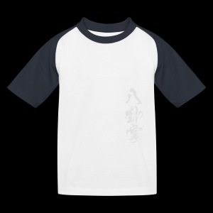 Pa Kua - Kinder Baseball T-Shirt