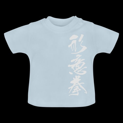 Form-Herz-Faust - Baby T-Shirt
