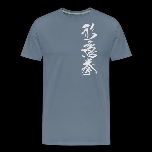 Form-Herz-Faust - Männer Premium T-Shirt
