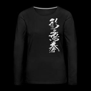 Form-Herz-Faust - Frauen Premium Langarmshirt