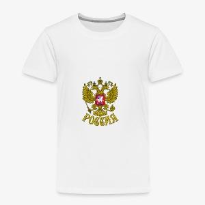 Wappen Russland ROSSIJA Baby Bio Body rot Gold - Kinder Premium T-Shirt