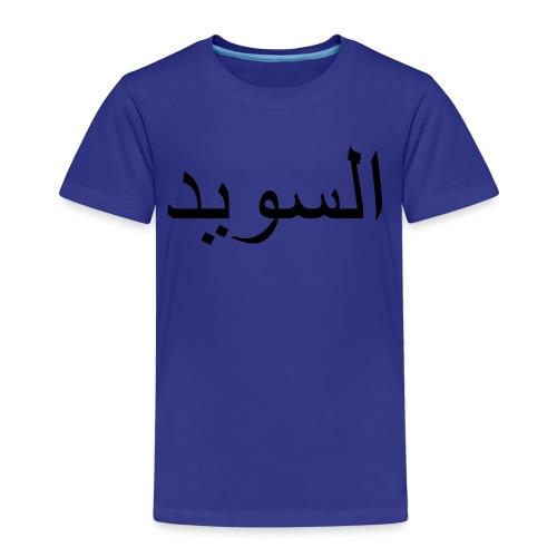 السويد - Premium-T-shirt barn