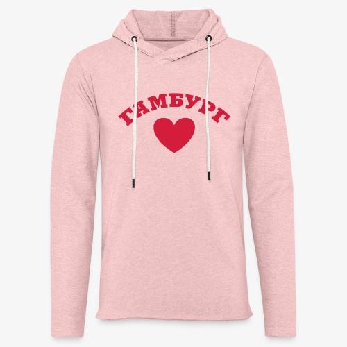 Я люблю Гамбург / I LOVE (Heart) Hamburg/ 1c Russisch Frauen Shirt Женская майка футболка - Leichtes Kapuzensweatshirt Unisex
