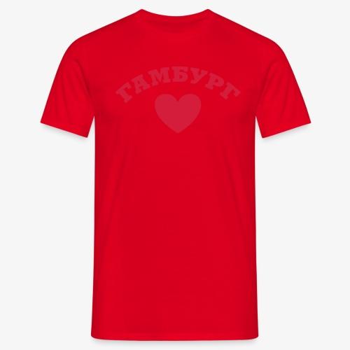Я люблю Гамбург / I LOVE (Heart) Hamburg/ 1c Russisch Frauen Shirt Женская майка футболка - Männer T-Shirt