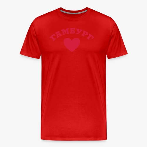 Я люблю Гамбург / I LOVE (Heart) Hamburg/ 1c Russisch Frauen Shirt Женская майка футболка - Männer Premium T-Shirt