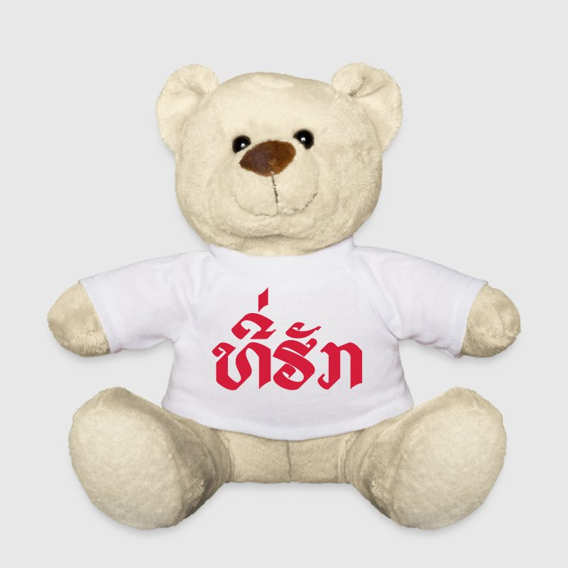 Tee-huk ~ Beloved in Laotian Lao Script - Teddy Bear