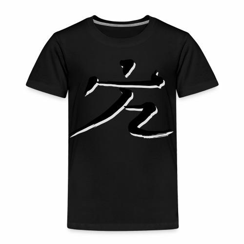 Einzelne Peitsche - Kinder Premium T-Shirt