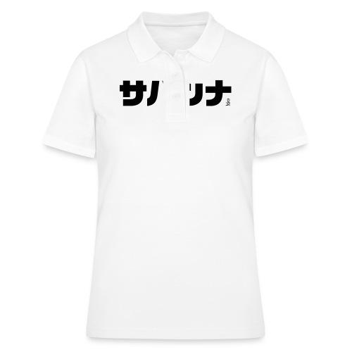 Savanna, Savannah - Women's Polo Shirt