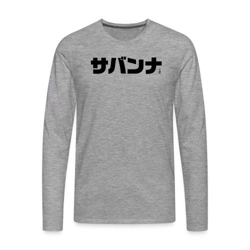 Savanna, Savannah - Men's Premium Longsleeve Shirt